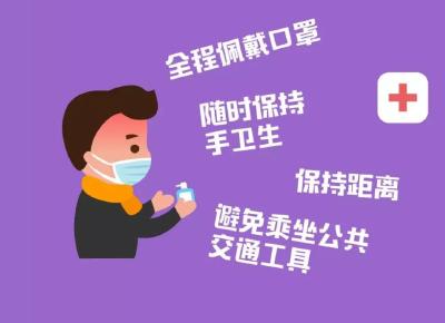 中国疾控中心提示:流行期间公众就医(就医篇)