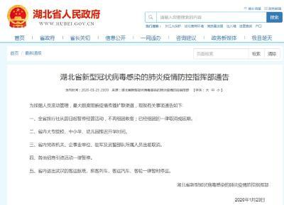 湖北省内大专院校、中小学、幼儿园推迟开学时间