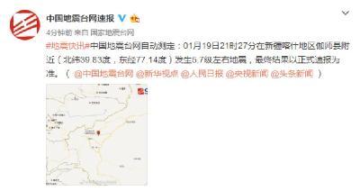 新疆喀什地区伽师县附近发生5.7级左右地震