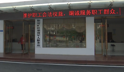 V视 | 尔肯江·吐拉洪强调坚持以人民为中心 确保困难职工温暖安全过冬