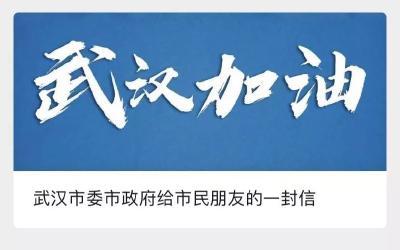 """武汉人的朋友圈掀起退票风,""""这个春节不出行"""""""