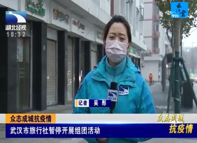 武汉市旅行社暂停开展组团活动