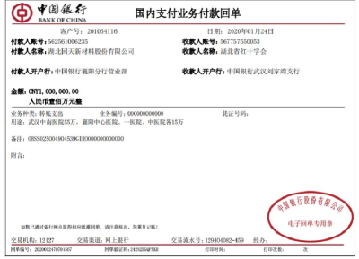 章锋定向捐赠100万元支援武汉襄阳防控疫情