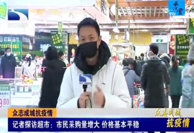 记者探访超市:市民采购量增大 价格基本平稳
