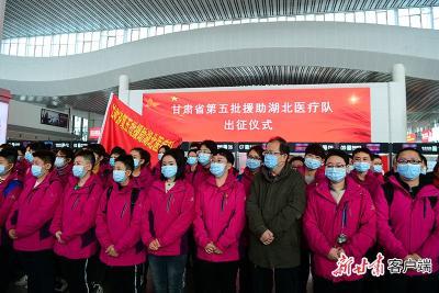 再出征!甘肃省第五批援助湖北医疗队今天下午出发