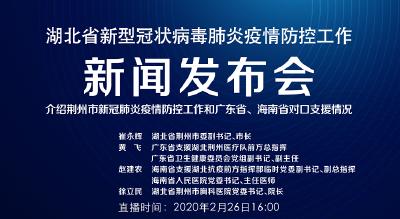 预告 | 今天湖北新冠肺炎疫情防控工作新闻发布会介绍荆州市新冠肺炎疫情防控工作和广东省、海南省对口支援情况