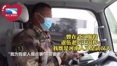 退伍军人:我既是河南人又是武汉人……