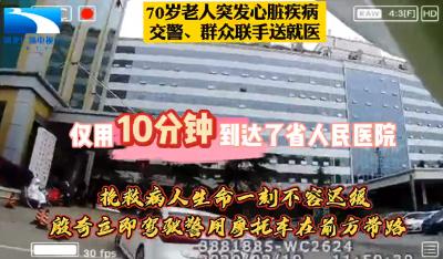 70岁老人突发心脏疾病,交警、群众联手送就医!