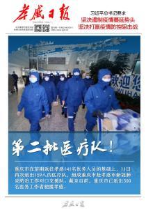 重慶159名醫務人員來了!