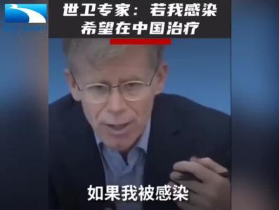 世卫专家:如果我感染了,我希望在中国治疗