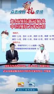 如何预防新冠肺炎?中医预防方来支招 | 中西医结合预防疫情