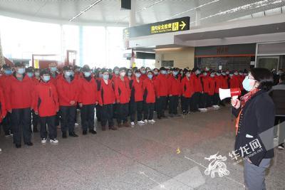 快讯|出征武汉145人!重庆第十二批支援湖北医疗队今日出发