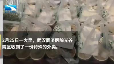 马云给武汉同济医院光谷院区杭州援鄂医护队点外卖