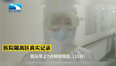 医院隔离区真实记录——医护人员:怕上厕所…