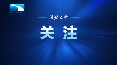 焦点时刻·首届中国国际消费品博览会10日闭幕。