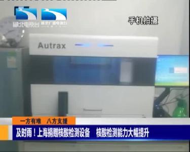 及时雨!上海捐赠核酸检测设备 核酸检测能力大幅提升