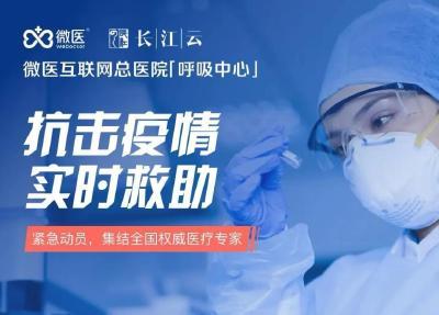 """好消息!""""空中火神山医院""""上线!16000多名医生在线一对一义诊服务"""