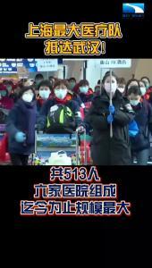 上海最大医疗队2月19日抵达武汉!感谢!