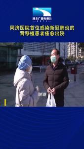 首位感染新冠肺炎的肾移植患者痊愈出院