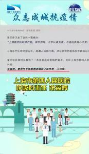 """""""验霸""""来了!上海援鄂医生张益辉一人包揽病区所有核酸检测"""