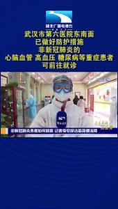 记者实地探访武汉市第六医院非新冠肺炎的重症患者就诊区