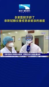武汉多家医院开辟非新冠肺炎重症患者就诊的通道