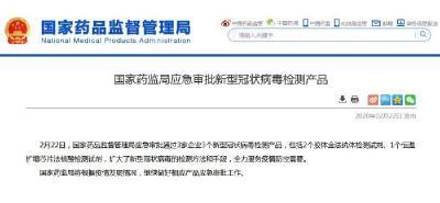 国家药监局应急审批通过3个新型冠状病毒检测产品