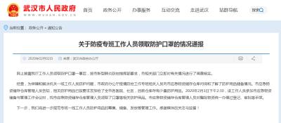 武汉市政府办公厅回应工作人员领防护口罩事件