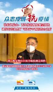 张伯礼院士:两次核苷酸检测成阴性,就没有传染性了,可进行中西医结合治疗