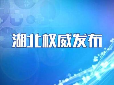 湖北省新冠肺炎疫情防控指挥部令