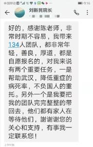 院士陳孝平:疫苗會很快運用到臨床,藥物也在探索中