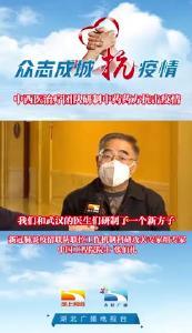 中西医治疗团队研制中药药方抗击疫情!