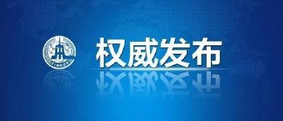 习近平主持中央政治局常委会会议,研究加强疫情防控工作