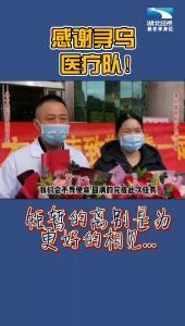 孩子别哭,你的爸爸是逆行英雄!谢谢寻乌县医疗队!