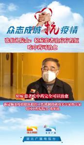 张伯礼院士:轻症患者治疗疗程短,吃中药可治愈