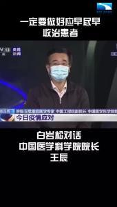 """白岩松对话中国医学科学院院长:""""应早尽早,收治患者"""""""