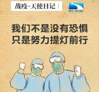 最一线:医护人员口述(天使日记0217)