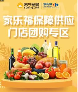 武汉新增44家超市公布团购电话,来看看有没有你身边的店