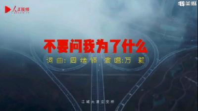 湖北省退役军人事务厅原创歌曲MV《不要问我为了什么》 为抗疫加油