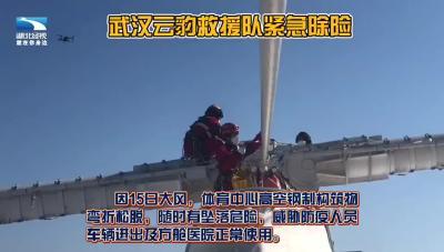 钢制物高空松脱,武汉云豹救援队紧急除险
