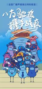 """八方驰援,携手战""""疫"""": 扶危渡厄、医者担当,上海援汉医疗队已超千人!"""