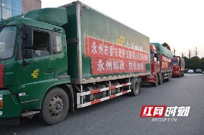 湖南 | 跨越800公里 永州200万元物资驰援湖北英山