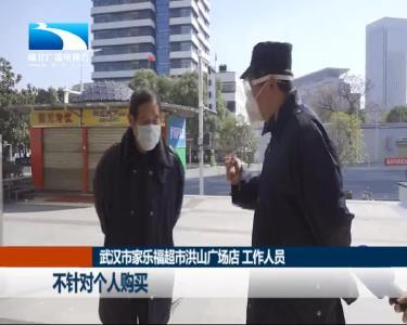 武汉市两个区超市只接团购 居民购物可通过社区