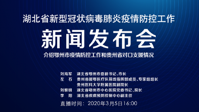 预告 | 今天湖北新冠肺炎疫情防控工作新闻发布会介绍鄂州市疫情防控工作和贵州省对口支援情况