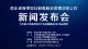 預告 | 今天湖北新冠肺炎疫情防控工作新聞發布會介紹鄂州市疫情防控工作和貴州省對口支援情況