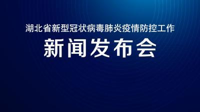 预告 | 今天湖北新冠肺炎疫情防控工作新闻发布会介绍天津市、江苏省、海南省援鄂抗击疫情工作情况