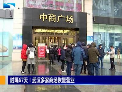 时隔67天!武汉多家商场恢复营业
