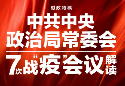 54天7次中央政治局常委会会议,读懂中国疫情防控阻击战