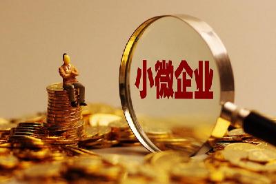 国务院常务会议:部署强化对中小微企业的金融支持