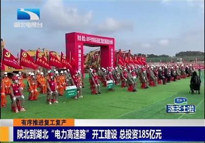 """陕北到湖北""""电力高速路""""开工建设 总投资185亿元"""